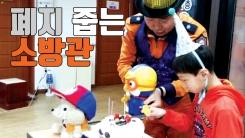 [자막뉴스] 김한성 소방관이 폐지를 줍는 이유