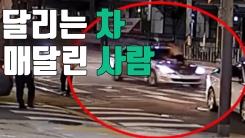 [자막뉴스] 달리는 차량에 사람이 매달려있다? '아찔'
