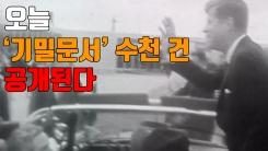 [자막뉴스] '기밀문서' 수천 건,  오늘 공개된다