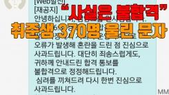 """[자막뉴스] """"사실은 불합격"""" 취준생 370명 울린 문자"""