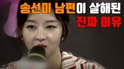 [자막뉴스] 송선미 남편이 살해된 진짜 이유