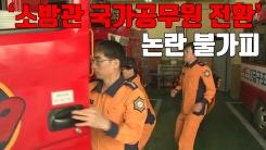 [자막뉴스] '소방관 국가공무원 전환' 논란 불가피