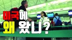 [자막뉴스] 미국행 항공기 탑승 인터뷰...더 어려워졌다