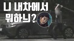 [자막뉴스] 쇠파이프 든 의문의 남성, 내 차를 부쉈다