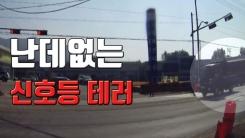 [자막뉴스] 달리던 트럭이 신호등 들이받아...70대 행인 다쳐