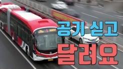 [자막뉴스] 베이징에 '공기청정기 시내버스' 등장