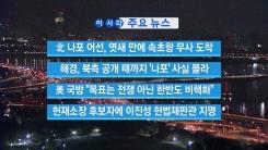 [YTN 실시간뉴스] 해경, 북측 공개 때까지 '나포' 사실 몰라
