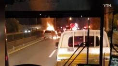 경기 성남에서 추돌사고 뒤 차량 불에 타
