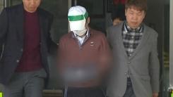 경찰, NC 윤송이 사장 부친 살해 피의자 범행 동기 조사