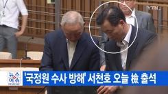 [YTN 실시간뉴스] '국정원 수사 방해' 서천호 오늘 檢 출석