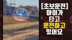 [자막뉴스] 도로 위의 맹추격전 알고 보니, '엄마랑 아들'?
