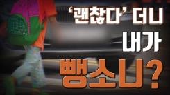 [자막뉴스] 교통사고 후 뺑소니가 되는 경우는?