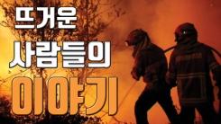 [자막뉴스] '산불 천지' 포르투갈...소방대원 90%가 자원봉사자