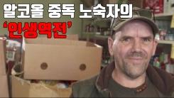 [자막뉴스] 알코올 중독 노숙자의 '인생역전'