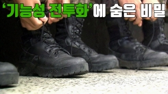[자막뉴스] 원가 싸져도 전투화 단가 그대로...방사청, 알고도 모른척?
