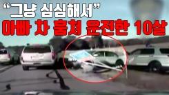 """[자막뉴스] """"그냥 심심해서"""" 아빠 차 훔쳐 운전한 10살"""