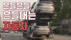 [자막뉴스] '도로 위 흉기'...불법 개조 탁송차 무더기 적발