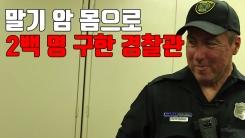 [자막뉴스] 말기 암 몸으로 2백 명 구한 경찰관