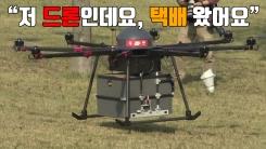 [자막뉴스] 좌표만 입력하면 끝...'드론 배송' 상용화 성큼