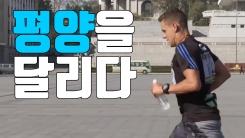 [자막뉴스] 北 때아닌 마라톤대회...외화벌이 안간힘?