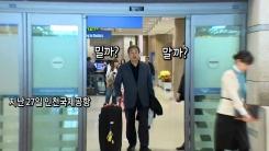 [자막뉴스] '노룩패스' 김무성 의원, 이번 귀국은?