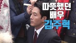 [자막뉴스] 따뜻하고 인간적이었던 배우, 김주혁