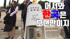 [자막뉴스] 어서 와 '올림픽 성화', 한국은 오랜만이지?