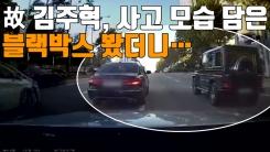 [자막뉴스] 故 김주혁, 사고 모습 담은 블랙박스 봤더니...