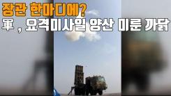 [자막뉴스] 장관 한마디에?...軍, 요격미사일 양산 미룬 까닭