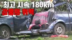 [자막뉴스] '최고 시속 180km' 강풍의 위력