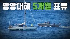 [자막뉴스] 망망대해 5개월 표류 두 여성, 침몰 직전 구조
