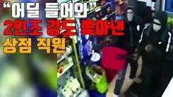 """[자막뉴스] """"어딜 들어와"""" 2인조 강도 쫓아낸 상점 직원"""