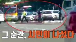 [자막뉴스] 도로 위 위태로운 상황, 시민이 나섰다