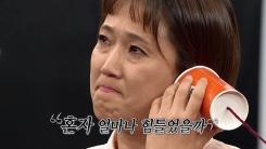 '비스' 송은이, 4년만에 털어놓은 '무한걸스' 속마음에 눈물