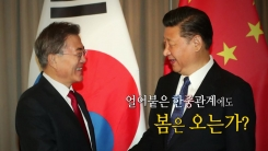 """한·중 """"교류 협력 정상화""""...정상회담 개최"""