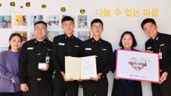 [좋은뉴스] 헌혈증 150장 기부한 순천함 장병들