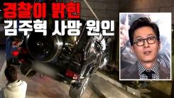 [자막뉴스] 경찰이 밝힌 김주혁 사망 원인