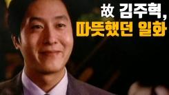 [자막뉴스] 故 김주혁, 따뜻했던 그의 일화