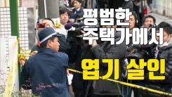 [자막뉴스] 일본의 평범한 아파트에서 벌어진 '엽기 살인'