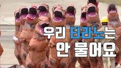 [자막뉴스] '유쾌한' 티라노사우루스 달리기 대회