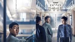 박해수X정경호 '슬기로운 감빵생활'… 22일 첫 방송