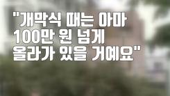 """[자막뉴스] """"세계 최고 수준 경기장""""...숙박·교통 등은 문제"""