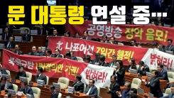 [자막뉴스] 문 대통령 연설 중 한국당이 든 현수막