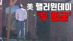 [자막뉴스] 美 '핼러윈데이' 두 얼굴...사랑과 증오