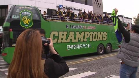 'K리그 우승' 전북도 유럽처럼 '우승 버스' 탔다