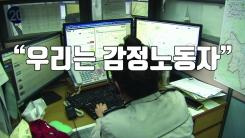"""[자막뉴스] 범죄신고 112 창설 60년...""""우리는 감정노동자"""""""