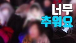 [자막뉴스] '2017 드림콘서트 인 평창' 행사에서 벌어진 일