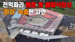 [자막뉴스] 천억짜리 평창 개·폐회식장서 '환자' 속출한 사연