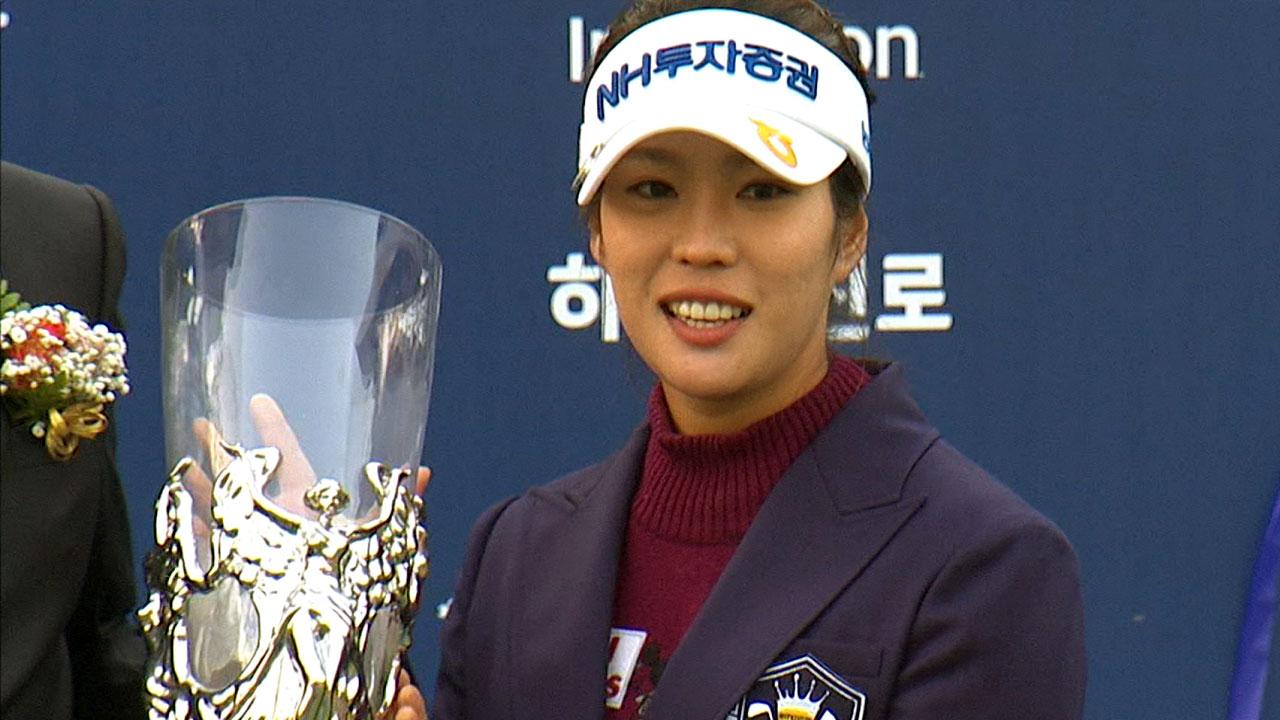 이승현, KLPGA 하이트진로 우승...박성현 18위