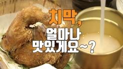 [자막뉴스] '치막' 한 뚝배기 하실래예?